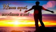 Amando a Dios, día104